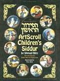 Artscroll Childrens Siddur