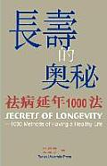 Secrets Of Longevity: 1000 Methods Of Having A Healthy Life