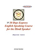 30 Days Express English Speaking Course for the Hindi Speaker