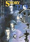 Sarai Volume 7
