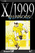 Rhapsody X/1999 07 2nd Edition