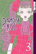 Paradise Kiss 03