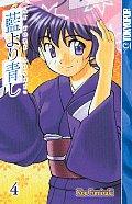 Ai Yori Aoshi Volume 4