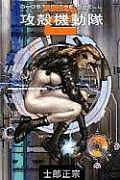 Ghost In The Shell Volume 2 Man Machine Inte