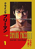 Crying Freeman #01 by Ryoichi Ikegami