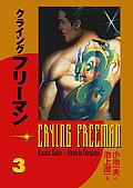 Crying Freeman #03 by Ryoichi Ikegami