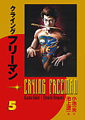 Crying Freeman Volume 5 by Ryoichi Ikegami