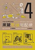 Kurosagi Corpse Delivery Service #4