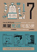 Kurosagi Corpse Delivery Service 07