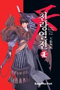Chun Rhang Yhur Jhun Volume 1