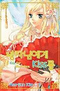 Kiss For My Prince 02