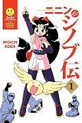 Ninin Ga Shinobuden Volume 1