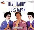 Dave Barry Does Japan Unabridged