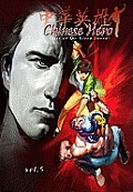 Chinese Hero - Tales of the Blood Sword Volume 5