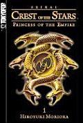 Seikai Crest of the Stars Volume 1 Princess of the Empire