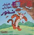 Al-Babr Al-Waththab Nammur-Winnie Ad-Dabbub