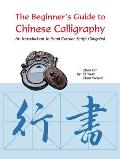 The Beginner's Guide to Chinese Calligraphy Semi-Cursive Script: An Introduction to Semi-Cursive Script (Xingshu) Cover