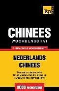Thematische Woordenschat Nederlands-Chinees - 9000 Woorden