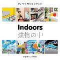 My First Bilingual Book-Indoors (English-Japanese)