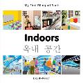 My First Bilingual Book-Indoors (English-Korean)