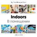 My First Bilingual Book-Indoors (English-Russian) (My First Bilingual Book)