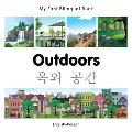My First Bilingual Book-Outdoors (English-Korean) (My First Bilingual Book)