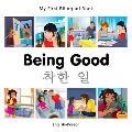 My First Bilingual Book-Being Good (English-Korean)