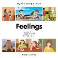 My First Bilingual Book-Feelings (English-Japanese) (My First Bilingual Book)
