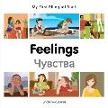 My First Bilingual Book-Feelings (English-Russian) (My First Bilingual Book)