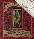 Drakes Comprehensive Compendium of Dragonology