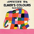 Elmer's Colours (English-Bengali)