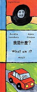 What Am I Chinese English