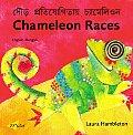 Chameleon Races Bengali English