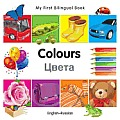 My First Bilingual Book - Colours (English-Russian) (My First Bilingual Books) Cover