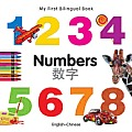 My First Bilingual Book-Numbers (English-Chinese)