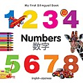 My First Bilingual Book - Numbers (English-Japanese) (My First Bilingual Books)