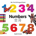 My First Bilingual Book-Numbers (English-Korean)