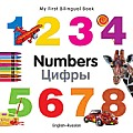 My First Bilingual Book - Numbers (English-Russian) (My First Bilingual Books) Cover