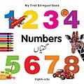 My First Bilingual Book-Numbers (English-Urdu)