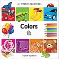 My First Bilingual Book - Colors (English-Japanese) (My First Bilingual Books)