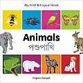 My First Bilingual Book-Animals (English-Bengali)