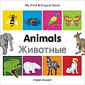 My First Bilingual Book-Animals (English-Russian) (My First Bilingual Book) Cover