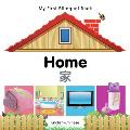 My First Bilingual Book-Home (English-Chinese) (My First Bilingual Book)