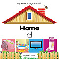 My First Bilingual Book-Home (English-Korean)