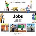 My First Bilingual Book-Jobs (English-Chinese) (My First Bilingual Book)
