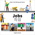 My First Bilingual Book-Jobs (English-Korean)