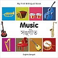My First Bilingual Book-Music (English-Bengali) (My First Bilingual Book)