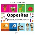 My First Bilingual Book-Opposites (English-Russian) (My First Bilingual Book)