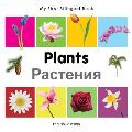 My First Bilingual Book-Plants (English-Russian) (My First Bilingual Book)