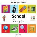 My First Bilingual Book-School (English-Arabic) (My First Bilingual Book)